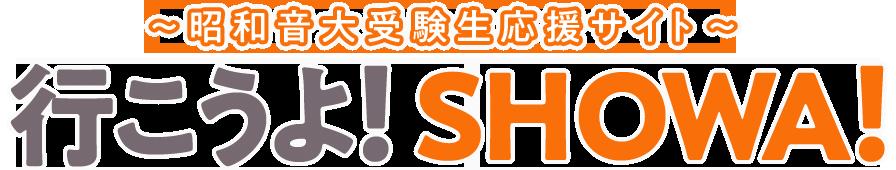 〜昭和音大受験生応援サイト〜行こうよ!SHOWA!