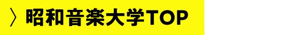 昭和音楽大学TOP