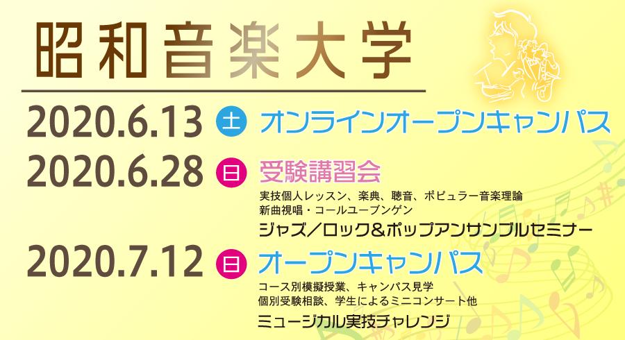 昭和音楽大学 [2020/6/13(土)] 全コース対象オープンキャンパス