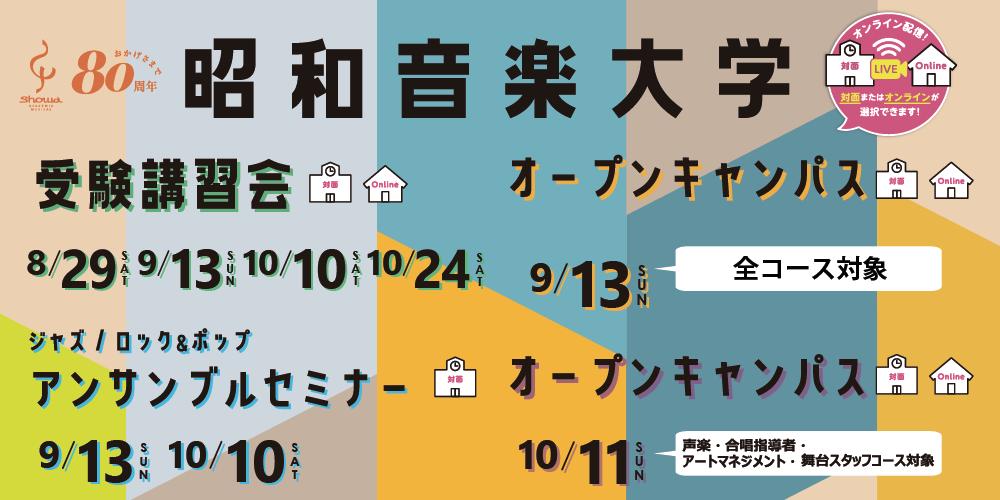 昭和音楽大学 2020/8/29(土)9/13(日)10/10(土)10/24(土) 受験講習会