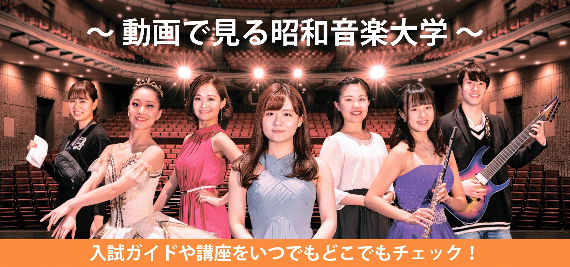 自宅にいながら昭和音楽大学を体験