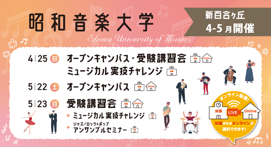 昭和音楽大学 [2021/3/28(日)] オープンキャンパス/[2021/3/27(土)] 受験講習会/ジャズ/ロック&ポップ アンサンブルセミナー /ミュージカルコースオープンキャンパス